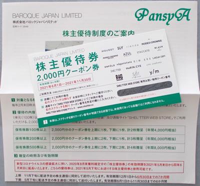 (株)バロックジャパンリミテッド〔3548〕より「株主優待券」(2000円クーポン券)が届きました。店舗及び通販サイトで利用可です。