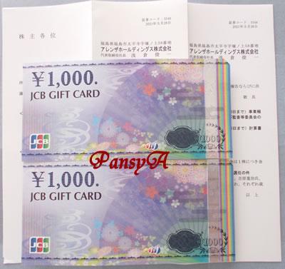 アレンザホールディングス(株)〔3546〕より株主優待の「JCBギフトカード」(1000円分×2名義分)が届きました。