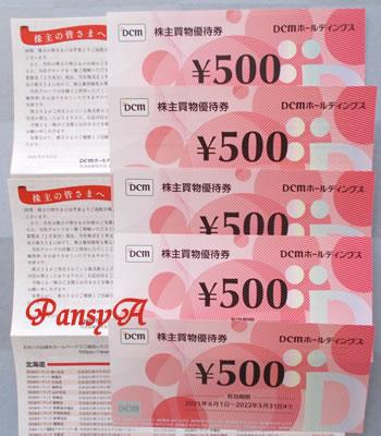 DCMホールディングス(株)〔3050〕より株主優待の品「株主買物優待券」2名義分(2000円&500円)が届きました。