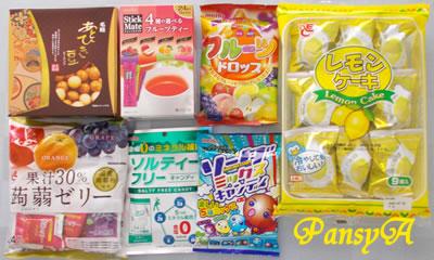 名糖産業(株)〔2207〕より株主優待の「自社&グループ会社製品詰め合わせ」が到着しました。