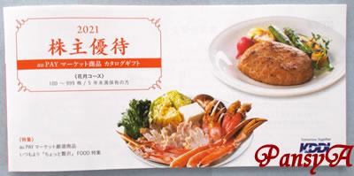 KDDI(株)〔9433〕より「au PAY マーケット商品カタログギフト」3000円相当の〈花月コース〉が届きました-1