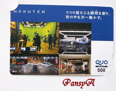 (株)博展〔2173〕より株主優待のQUOカード(500円分)が到着しました。