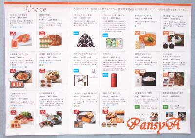 アルコニックス(株)〔3036〕より「株主様ご優待カタログ」(2000円相当)が到着しました。