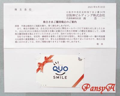 京阪神ビルディング(株)〔8818〕より〈最後の〉株主優待のQUOカード(1000円分)が届きました。