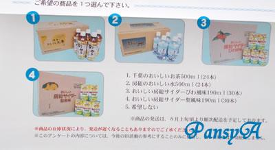 ジャパンフーズ(株)〔2599〕より「株主優待希望商品選択」案内が到着しました。