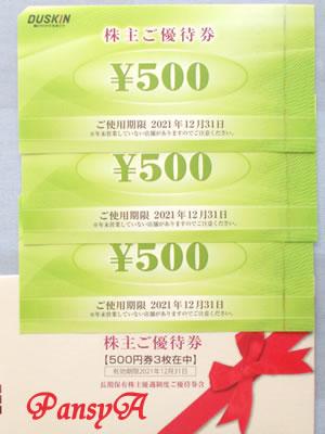 (株)ダスキン(ミスタードーナツ)〔4665〕より「株主ご優待券」1500円分が届きました。〈私は、継続保有3年以上です。〉