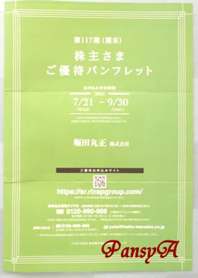RIZAPグループの、堀田丸正(株)〔8105〕より「株主さま・ご優待パンフレット」が届きました。私は2000ポイントの商品から選択します。-1