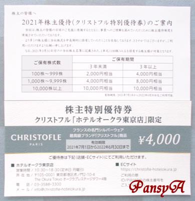 Oakキャピタル(株)〔3113〕より、クリストフル「ホテルオークラ東京店」限定のクーポン券4000円分が届きました。〈私は、継続保有3年以上です。〉
