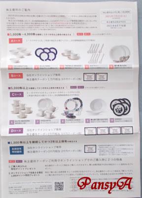 ニッコー(株)〔5343〕より「株主優待のご案内」が届きました。10000円相当の自社〔NIKKO〕陶器商品か、自社オンラインショップのクーポン(5000円×2枚)のどちらかを選択します。
