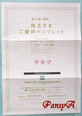 RIZAPグループの、夢展望(株)〔3185〕より『株主さま・ご優待パンフレット」(12000ポイント)が届きました。