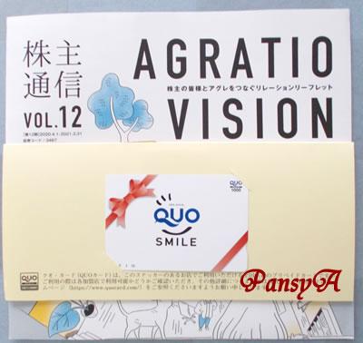 アグレ都市デザイン(株)〔3467〕より株主優待のQUOカード(1000円分)が到着しました。