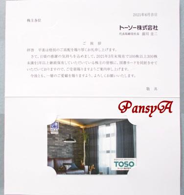 トーソー(株)〔5956〕より株主優待の図書カード(1000円分)が到着しました。
