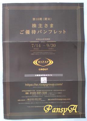 RIZAPグループ(株)〔2928〕より「株主さま・ご優待パンフレット」が届きました。私に付与されたのは4000ポイントです。品物を(組み合わせて)選ぶことができます。3年積み立ても可です。