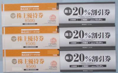 (株)焼肉坂井ホールディングス〔2694〕〈旧(株)ジー・テイスト〉より株主優待券1500円分と20%割引券が到着しました。