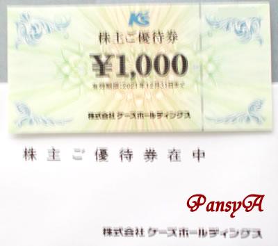 (株)ケーズホールディングス〔8282〕より「株主ご優待券」1000円分が到着しました。