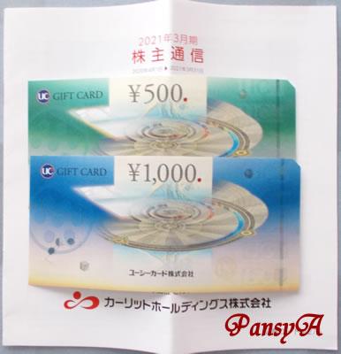 カーリットホールディングス(株)〔4275〕より株主優待のUCギフトカード1500円分(保有期間3年以上)が届きました。