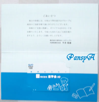 (株)進学会ホールディングス〔9760〕より株主優待のQUOカード(1000円分)が到着しました。