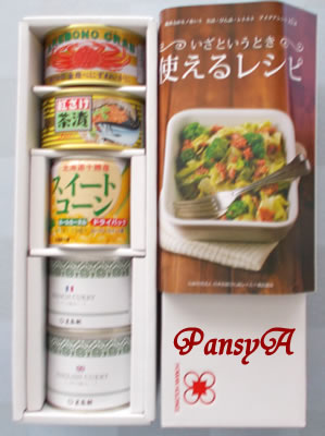 ホッカンホールディングス(株)〔5902〕より株主優待の「3000円相当の缶詰詰合せ」が到着しました。