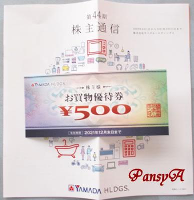 (株)ヤマダホールディングス〔9831〕より、株主優待の「お買物優待券」(500円分)が到着しました。