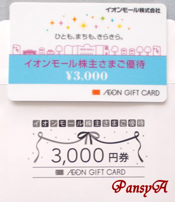 イオンモール(株)〔8905〕より「イオンギフトカード」(3000円分)が到着しました。