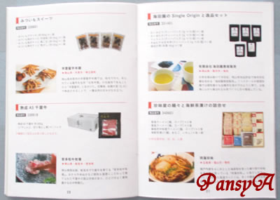 日本モーゲージサービス(株)〔7192〕より株主優待のQUOカード(3000円分)と「復興支援のカタログギフト」(4500円相当)が到着しました。-2