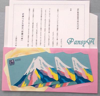 (株)東京個別指導学院〔4745〕より、8点の優待品の中から選択した「図書カード1500円分」が到着しました。