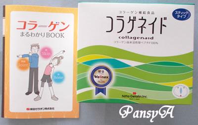 新田ゼラチン(株)〔4977〕よりコラーゲン補給食品「コラゲネイド」(2000円相当の商品)が到着しました。