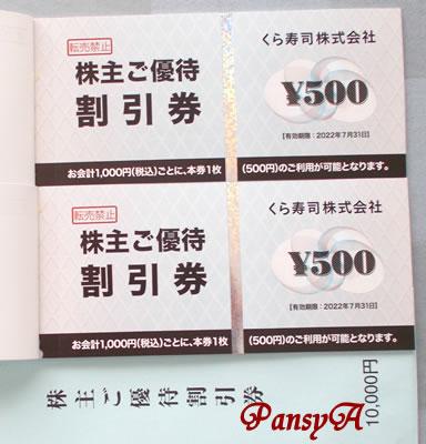 くら寿司(株)〔2695〕より「株主ご優待割引券」(10000円分)が届きました。