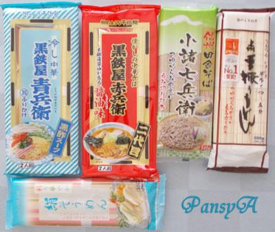 (株)ミツバ〔7280〕より株主優待の「群馬県産商品(乾麺5種類セット)」が到着しました。