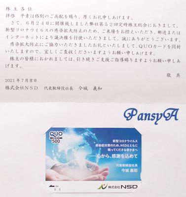 (株)NSD〔9759〕より議決権行使のお礼のQUOカード500円分が到着しました。