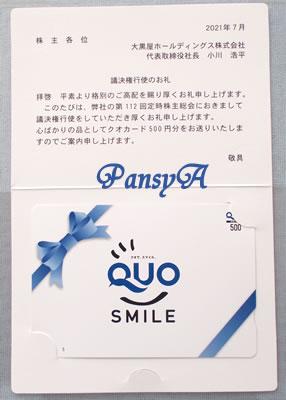 大黒屋ホールディングス(株)〔6993〕より、議決権行使のお礼として500円分のQUOカードが到着しました。