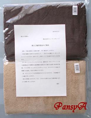 (株)ビューティガレージ〔3180〕より株主優待の「ホテル仕様オーガニックコットンバスタオル(Mサイズ)2枚セット」4300円相当が到着しました。