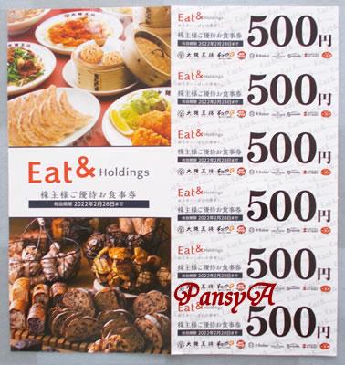 イートアンド(株)(大阪王将)〔2882〕より、株主優待の「3,000円相当のお食事券」が届きました。5品から選択しました。