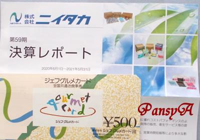ニイタカ〔4465〕より株主優待の「ジェフグルメカード(500円分)」が到着しました。