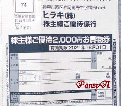 ヒラキ(株)〔3059〕より、「株主様ご優待2000円お買物券」(ヒラキ通販または店舗にて使用可)が到着しました。