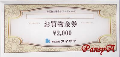 (株)アイケイ〔2722〕より株主優待の「お買物金券」(2000円分)が到着しました。-1