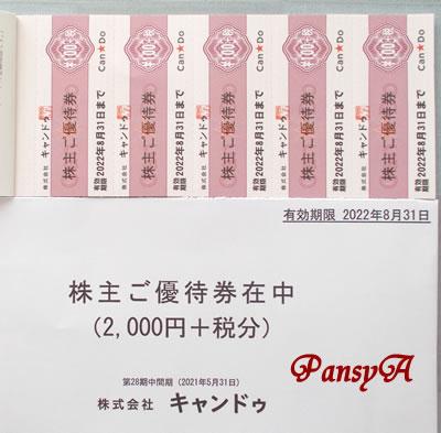(株)キャンドウ〔2698〕より「株主ご優待券」20枚(2000円+税分)が到着しました。