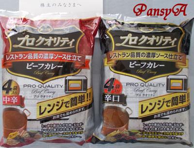 ハウス食品グループ本社(株)〔2810〕より「プロクオリティビーフカレーセット」が到着しました。「株主優待のご案内」3点の中から選択した商品です。