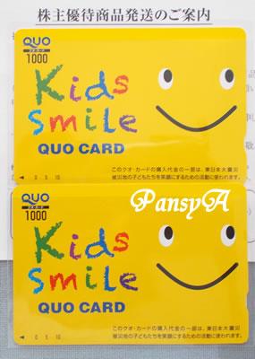 ユニプレス(株)〔5949〕より「キッズスマイルQUOカード2000円分」が到着しました。