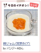 簡単*柿ジャム#3(完熟タイプ)の作り方へ