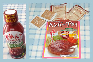 日本食研さんの「ハンバーグ作り」と 「煮込んでおいしいハンバーグソース(デミグラス味)」の2品