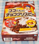 ケロッグのチョコクリスピー使用